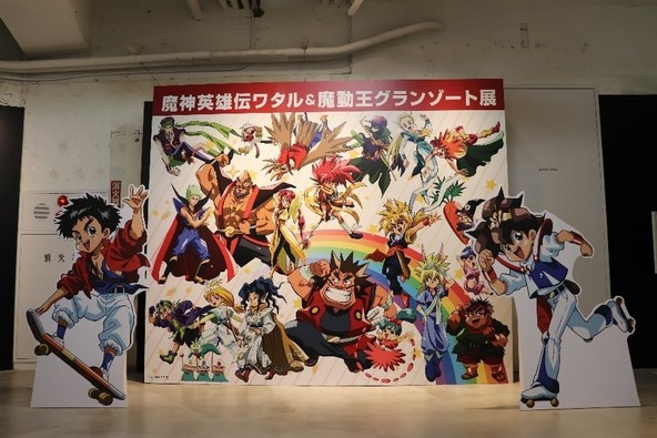 『魔神英雄伝ワタル&魔動王グランゾート展』内覧会オフィシャルレポート