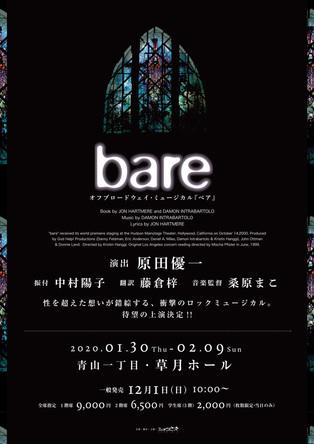 原田優一演出、安井一真、小谷嘉一ら出演でオフブロードウェイ・ミュージカル『bare』が3年ぶり再演