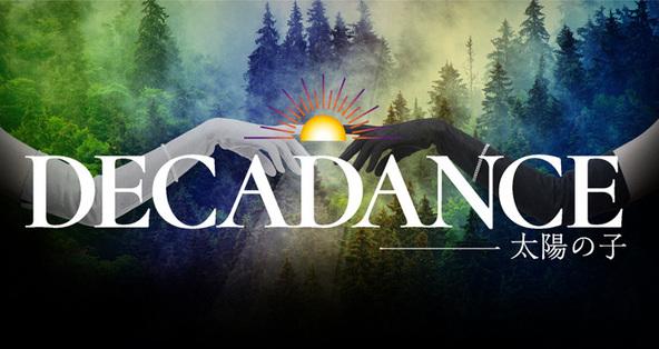 塩野瑛久主演、長妻怜央、猪野広樹、小南光司ら出演で舞台『DECADANCE―太陽の子―』が上演決定