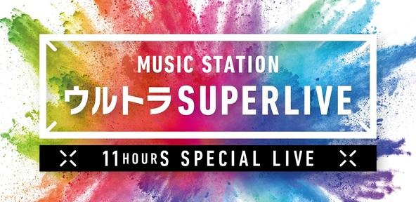 『MステウルトラSUPER LIVE』ロゴ (c)テレビ朝日