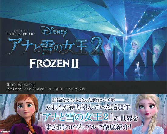 新しいエルサとアナたち、そして謎に満ちた『アナと雪の女王2』の世界を大量の未公開ビジュアルで楽しむ『ジ・アート・オブ アナと雪の女王2』が発売! (1)