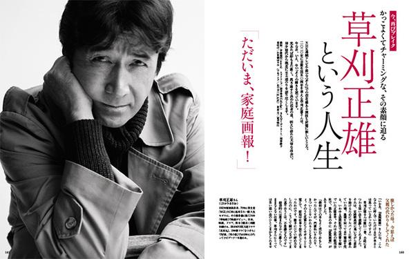 三浦百恵さん「キルトに魅せられて」未公開写真も/草刈正雄さん「ただいま、家庭画報!」