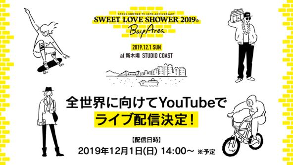 12月1日(日)開催「SWEET LOVE SHOWER 2019 ~Bay Area~」新木場STUDIO COASTから全編LIVE配信決定!! (1)