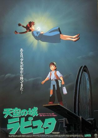 『天空の城ラピュタ』「映画のまち調布 シネマフェスティバル2020」でスクリーン上映決定! (c)1986 Studio Ghibli