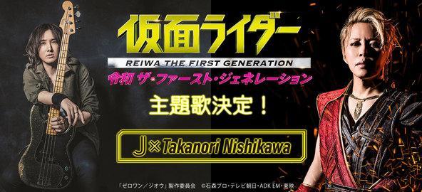 J(LUNA SEA)と西川貴教が劇場版でもタッグ 映画『仮面ライダー 令和 ザ・ファースト・ジェネレーション』主題歌を担当