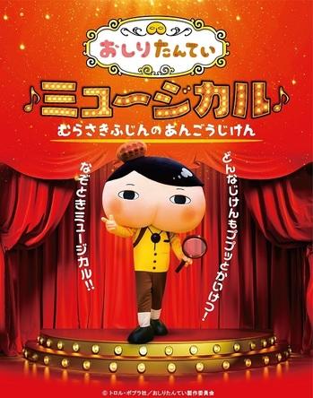 『おしりたんてい』が初のミュージカル化決定   伊勢大貴がオリジナルキャラクターとして出演