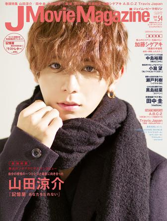 『J Movie Magazine ジェイムービーマガジン Vol.54』本日発売! (1)
