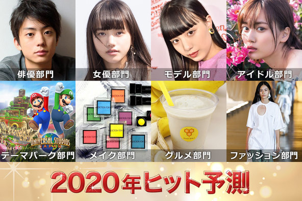 「2020ヒット予測」発表 エンタメ(俳優・女優)ライフスタイル(美容・ファッション) などのトレンド完全予測 (1)