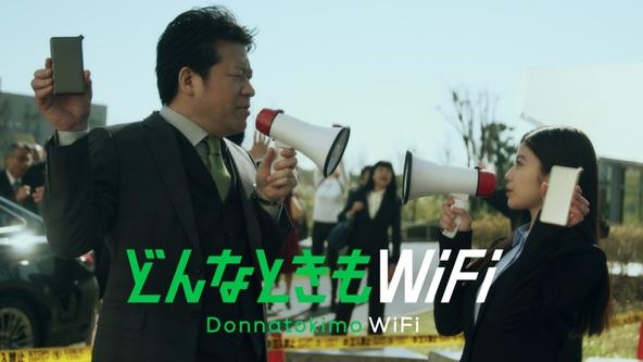佐藤二朗さん・今田美桜さんが再演!「どんなときもWiFi」 新CM 『どんなときも捜査官24時』シリーズ 第2弾 2019年12月4日(水)より順次公開/WEB限定CMも同日公開 (1)