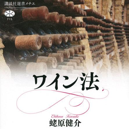 何万円もするワインが売れるのには理由がある。超高級ワインと500円ワインの差を生み出すもの