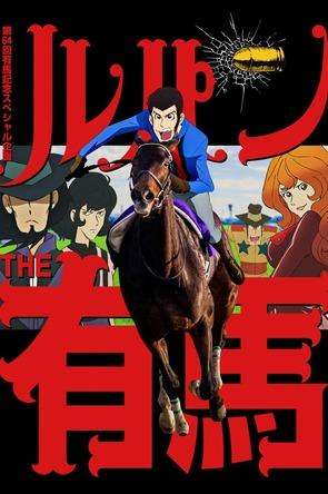 『有馬記念』とルパン三世がコラボしたスペシャルサイト「ルパンTHE有馬」 (c)モンキー・パンチ/TMS・NTV
