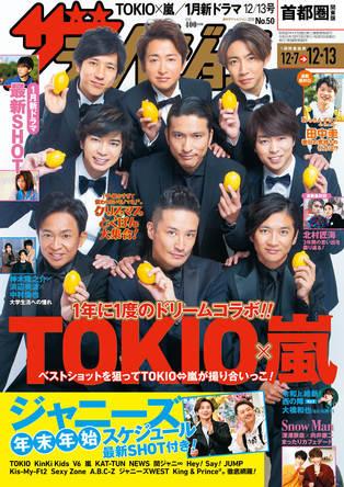 TOKIO×嵐が表紙&グラビアに登場 1年に1度の夢コラボで、TOKIOと嵐が撮り合いっこ!ジャニーズの年末年始スケジュールを最新SHOT付きで掲載 (1)