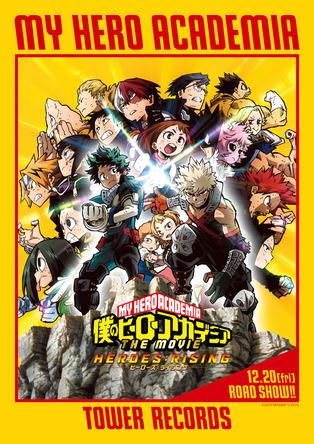 タワーレコードとアニメ『僕のヒーローアカデミア』がコラボ。渋谷店で展示イベント「ヒーローズ:ライジング・スペース」を開催。 (1)