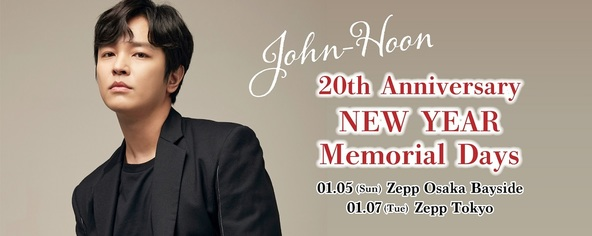 John-Hoon 2020年新春にデビュー20周年アニバーサリーコンサート&BIRTHDAYファンミーティング開催