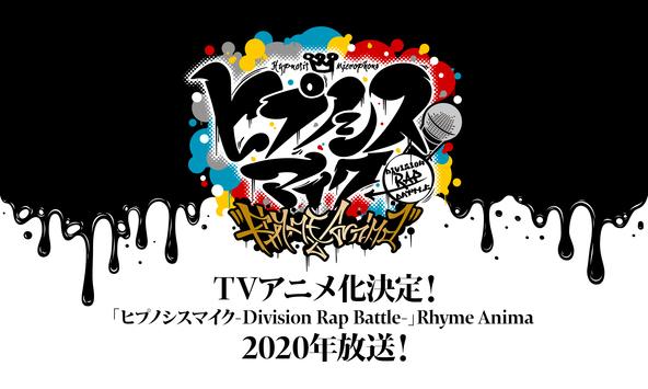 「ヒプノシスマイク」TVアニメ化決定!『ヒプノシスマイク -Division Rap Battle-』Rhyme Anima 2020年 放送! (1)