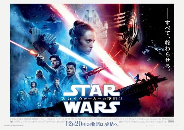 寺田克也、三代目JSB山下健二郎、マキシマムザ亮君らが『スター・ウォーズ』のアートプロジェクト『最後のスター・ウォーズ展』に参加 (C)2019 Lucasfilm Ltd. All Rights Reserved.