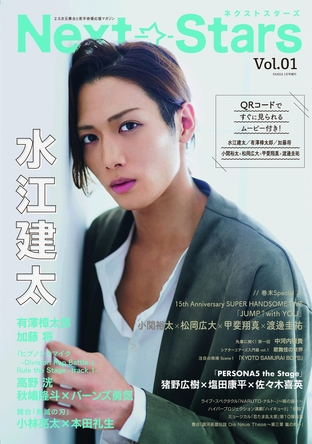 次世代スターと2.5次元舞台を応援マガジン「Next Stars」vol.01発売! (1)