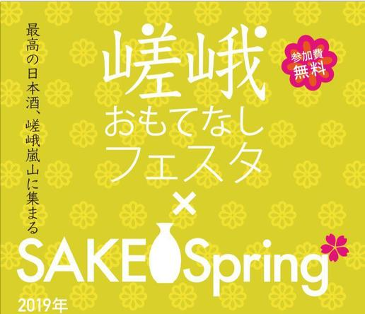 『SAKE Spring@嵯峨おもてなしフェスタ』