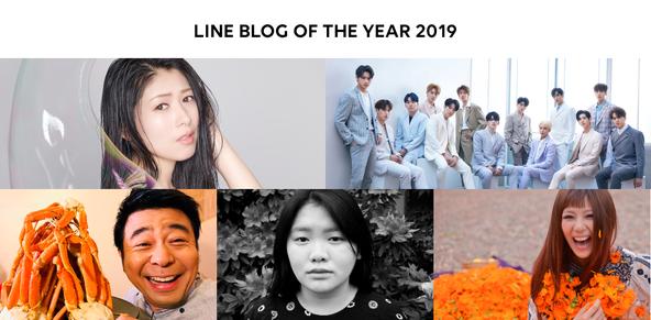 LINE BLOG、2019年に活躍したブロガーを表彰する「LINE BLOG OF THE YEAR 2019」を発表 (1)