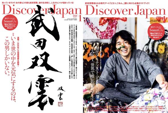 『Discover Japan(ディスカバー・ジャパン)』 2020年1月号「武田双雲 いま世の中を元気にするのは、この男しかいない。」が12月6日に発売! (1)