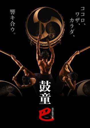 鼓童浅草特別公演『巴 ̶Tomoe̶』が開催決定