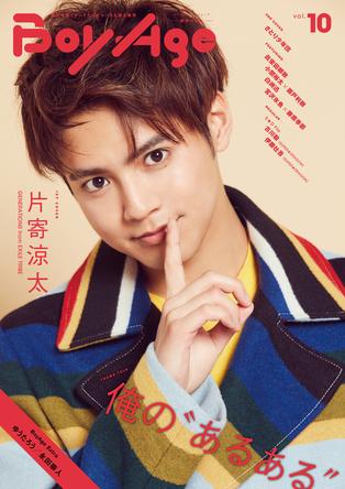 1st COVERに片寄涼太、2nd COVERにさとり少年団が登場!人気ボーイズグループが登場する『BoyAge -ボヤージュ- vol.10』は12月6日(金)発売 (1)