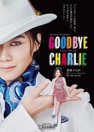 凰稀かなめ主演 ブロードウェイ発のロマンティックコメディー『グッバイ チャーリー』の上演が決定
