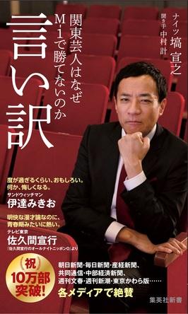 ナイツ・塙氏、初の単著『言い訳 関東芸人はなぜM-1で勝てないのか』が10万部突破! (1)