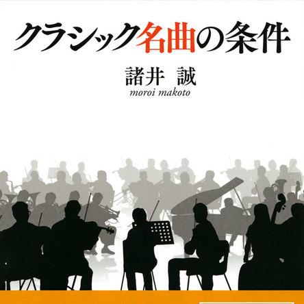 モーツァルトだからといってすべて「名曲」ではない!? 後世に残る曲の秘密とは?