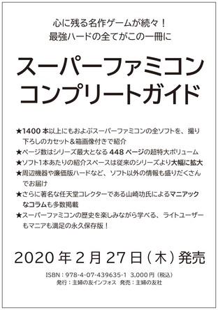 コンプリートガイドシリーズ最新作『スーパーファミコンコンプリートガイド』は2020年2月27日(木)発売! (1)