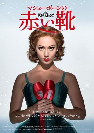 マシュー・ボーンが、アンデルセンの童話とバレエ映画をもとに愛と芸術を描く 『赤い靴』の上演が決定  (c)提供:ホリプロ