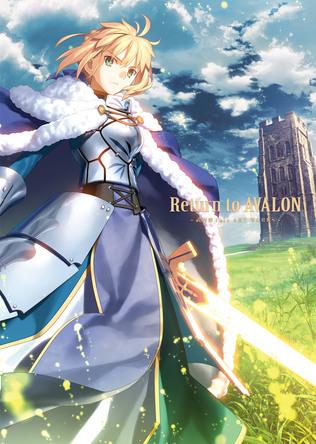 武内崇が描く「Fate」イラストの集大成『Return to AVALON -武内崇Fate ART WORKS-』12月25日発売! 大ボリュームの296ページ。その一部を特設サイトにて公開! (1)