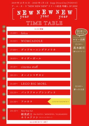アルカラ、年越しイベントに細美武士、ホリエアツシの出演を発表、タイムテーブルも公開!同時にアルバム全曲ダイジェスト試聴映像も限定公開!  (1)
