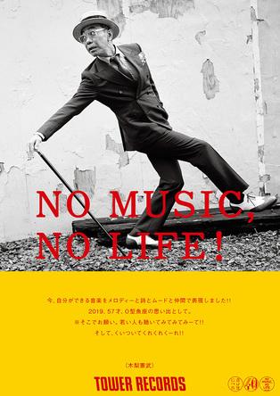 「NO MUSIC, NO LIFE.」ポスター意見広告シリーズに木梨憲武と平戸祐介が初登場! (1)