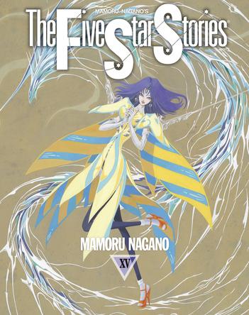 『ファイブスター物語』第15巻、本日12月10日発売! コミックス最新刊発売を記念して、デジタルサイネージ掲出&特別PVも公開! (1)