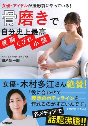今年度美脚大賞受賞の女優・木村多江さんも実践! 骨や関節に付いた老廃物を取って美脚になれる「骨磨き」ケアができる本が発売に (1)