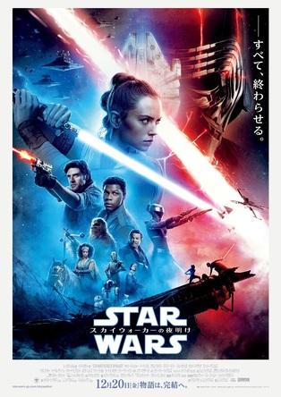 『スター・ウォーズ/スカイウォーカーの夜明け』全国2,304人限定の日本最速前夜祭上映が決定 上映時間は2時間22分と判明  (C)2019 Lucasfilm Ltd. All Rights Reserved.