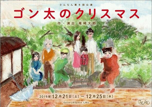 尾崎太郎、本多弘典のさんらんが第8回公演『ゴン太のクリスマス』を上演
