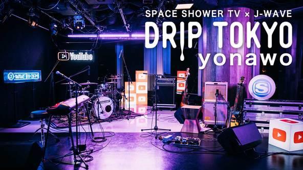 スペシャ×J-WAVEの公開収録企画「DRIP TOKYO」、福岡出身の4人組バンド・yonawoのライブパフォーマンスを公開! (1)