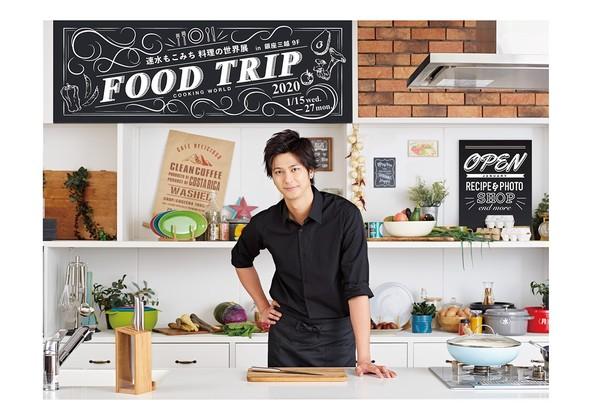 速水もこみち Food Trip 料理の世界展 in 銀座三越 (1)