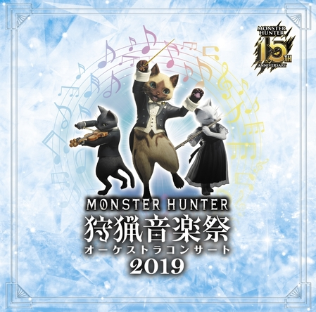 『モンスターハンター15周年記念オーケストラコンサート 狩猟音楽祭2019』の東京公演全楽曲を収めた2枚組CDが発売! (1)   (C)CAPCOM CO., LTD. ALL RIGHTS RESERVED.(P)2019 HARMONICS INTERNATIONAL CO., LTD.