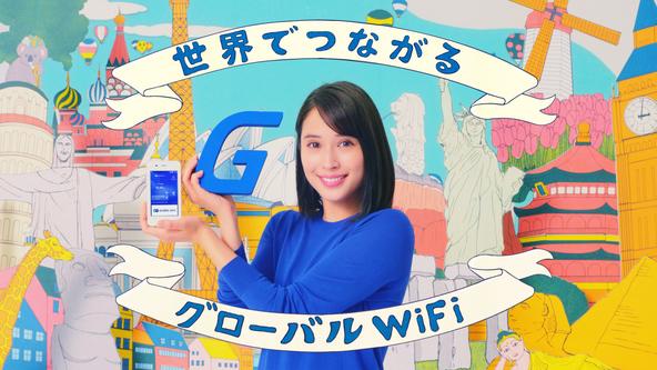 「グローバルWiFi」新CM動画を2019年12月10日より公開! (1)