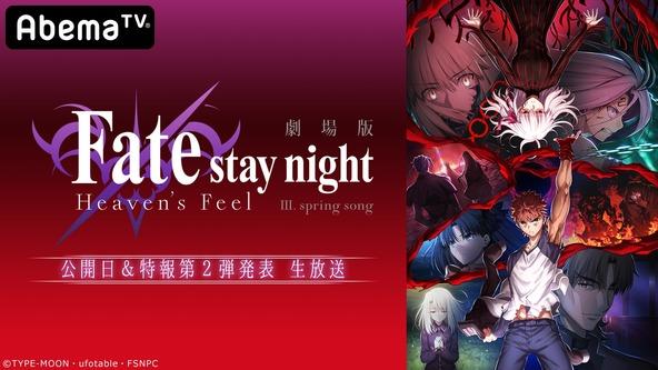 『Fate[HF]第三章』最新情報生放送告知