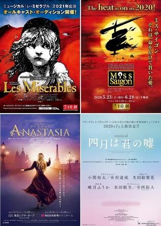 『FNS歌謡祭』第2夜が今夜11日(水)放送 ~『ミス・サイゴン』『レミゼ』から日本初演の新作まで見どころたっぷり