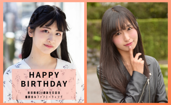 前田晴香20歳誕生日記念 撮影会&ファンミーティング開催! (1)