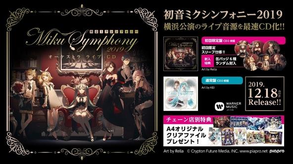 「初音ミクシンフォニー~Miku Symphony 2019 オーケストラ ライブ CD」から「1/6 -out of the gravity-」MVを公開