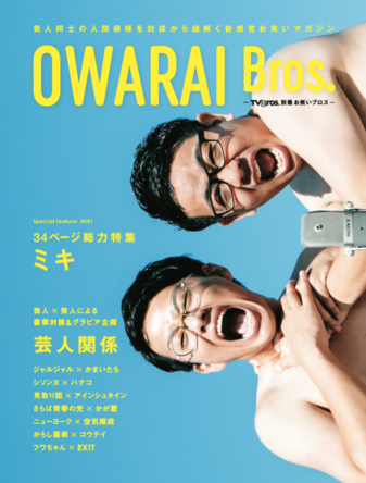 「TV Bros.」発!芸人同士の人間模様を対談から紐解く、新感覚お笑いマガジン発売!! (1)