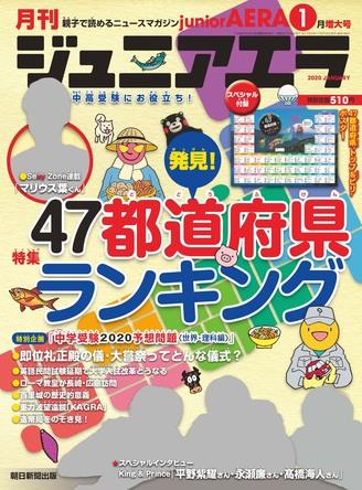 King & Princeの平野紫耀さん、永瀬廉さん、高橋海人さんがジュニアエラ1月号に登場!「後輩と仲良くするには?」の質問に… (1)
