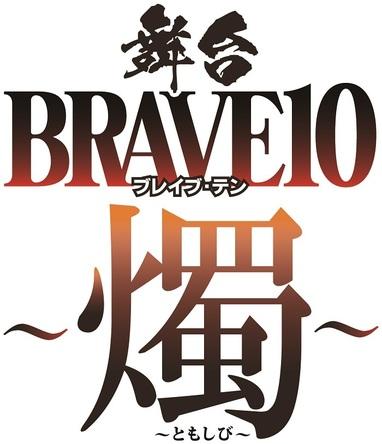 中村優一、宮城紘大、小波津亜廉、小坂涼太郎、遊馬晃祐 舞台『BRAVE10〜燭〜』スペシャルイベントが開催決定