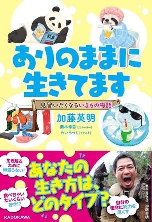 テレビでも話題! いきものの専門家・加藤英明氏がおくる、『ありのままに生きてます 見習いたくなるいきもの物語』発売!! 生き方って、いろいろある。